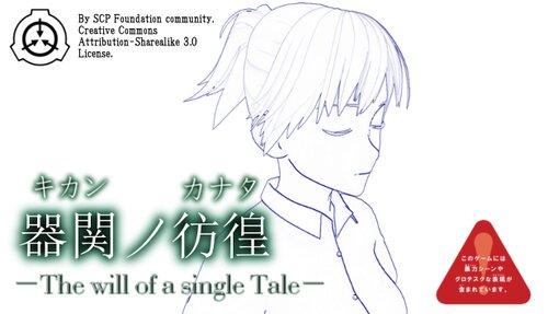 器関ノ彷徨 -The will of a single Tale-【DEMOver.】 Game Screen Shots