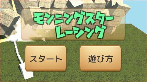 モーニングスターレーシング Game Screen Shot2