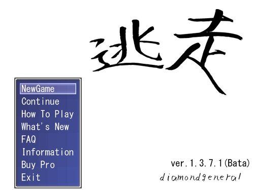 逃走 Game Screen Shot2