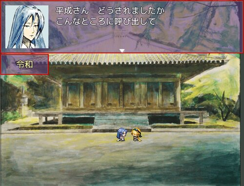 おしえて平成先輩 Game Screen Shot