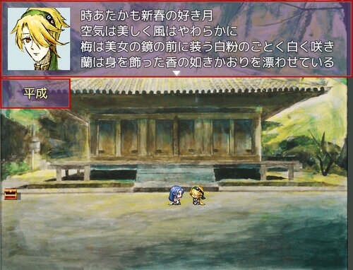 おしえて平成先輩 Game Screen Shot3