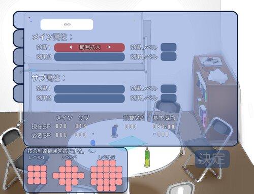 まじかるサンク ~地区大会編~ Game Screen Shot4