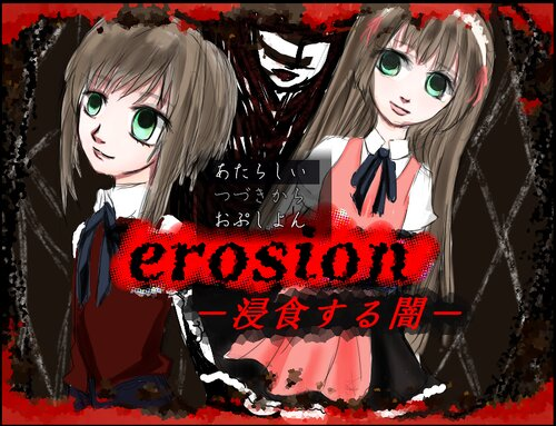 【未完成】erosion―浸蝕― R15指定 Game Screen Shots
