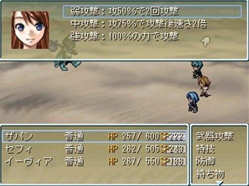 CRIME BREAKER~その先にあるもの~ Game Screen Shot