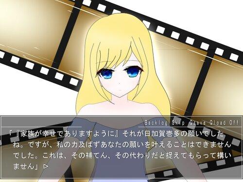 その宝石の名前はフレラルート Game Screen Shot2