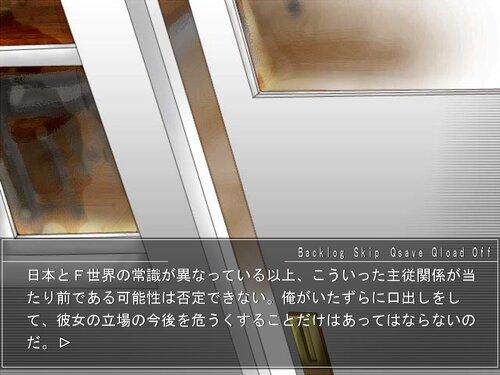 その宝石の名前はフレラルート Game Screen Shot4