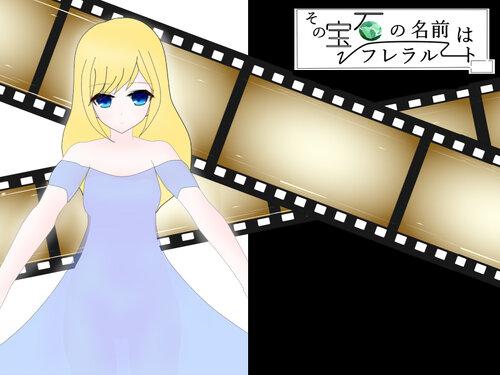 その宝石の名前はフレラルート Game Screen Shots