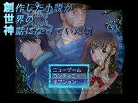 創作した小説が世界の神話になっていた頃のゲーム画面