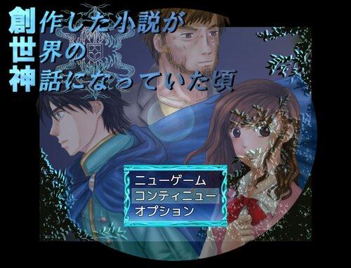 創作した小説が世界の神話になっていた頃 Game Screen Shots