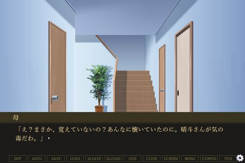 その初恋は Game Screen Shot2