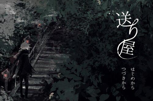 送り屋 Game Screen Shot1