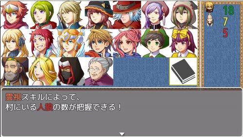 夢幻人狼 Game Screen Shot2