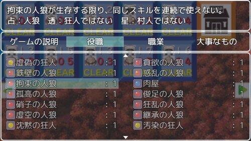 夢幻人狼 Game Screen Shot3