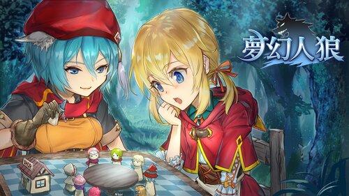 夢幻人狼 Game Screen Shots