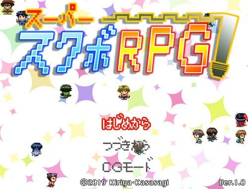 スーパースクボRPG! Game Screen Shot