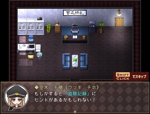 迷☆探偵の助手~2019~ Game Screen Shot1