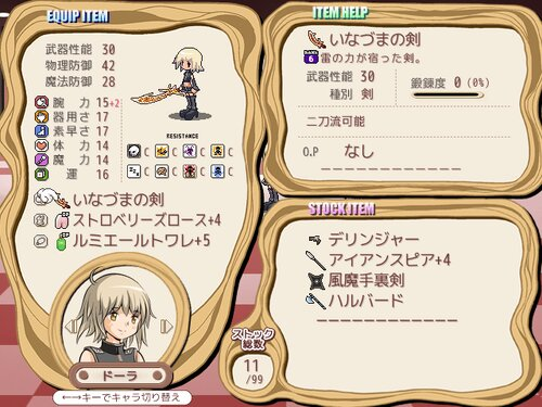 新約・帽子世界 Game Screen Shot3