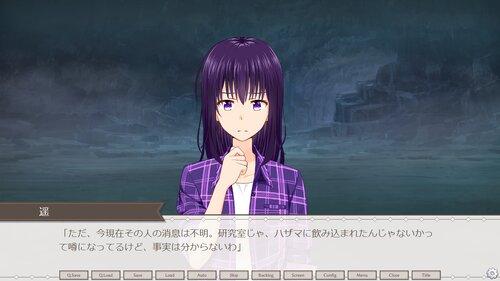 うたかたの輪廻~春~ Game Screen Shot