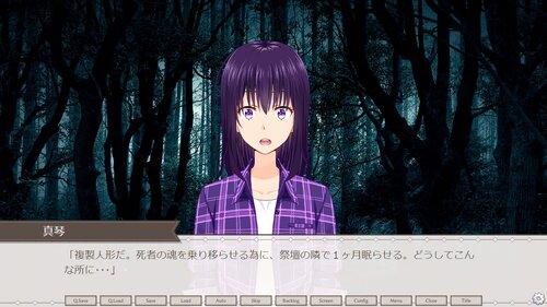 うたかたの輪廻~春~ Game Screen Shot5