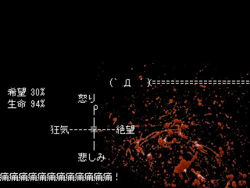 when you smile when you die (日本語.ver) Game Screen Shot1