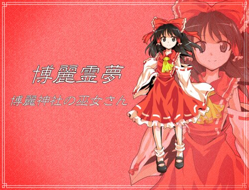 東方紅夢譚 体験版 Game Screen Shot2
