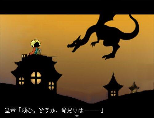 我は竜である。名前はもう無い Game Screen Shot4
