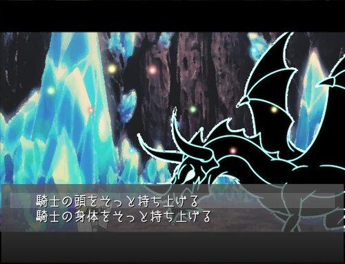 我は竜である。名前はもう無い Game Screen Shot5
