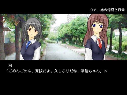 悲しみに二つの祝福を Game Screen Shot