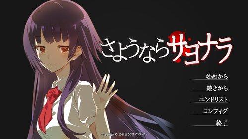 さようならサヨナラ 完成版 Game Screen Shot2