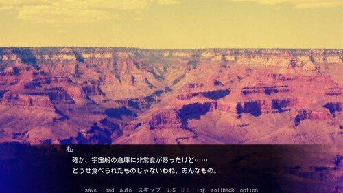 レイクサイド・アブダクション Game Screen Shot2