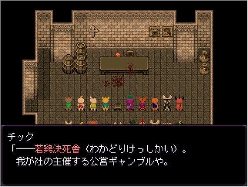 第一回・若鶏決死會 Game Screen Shot