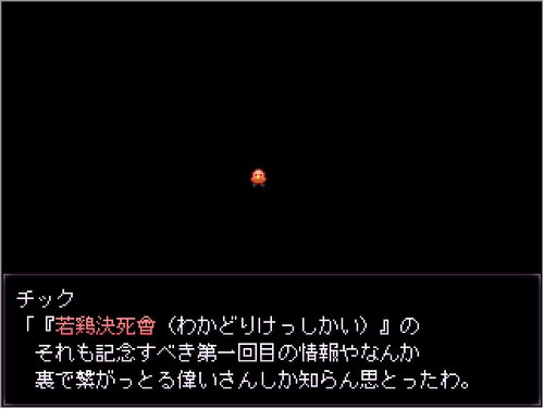 第一回・若鶏決死會 Game Screen Shot2