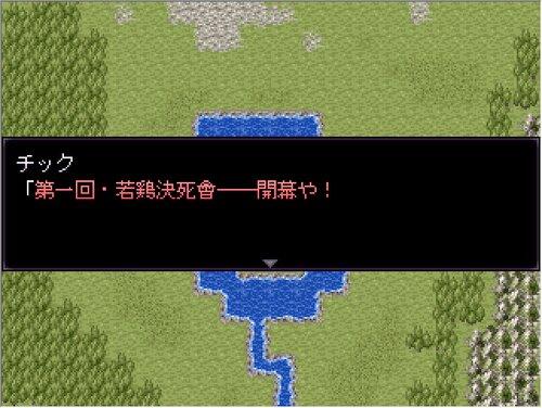 第一回・若鶏決死會 Game Screen Shot5