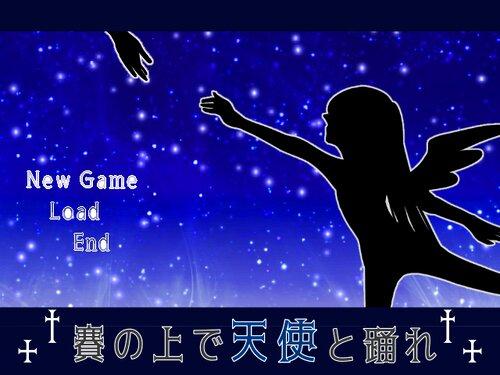 +†賽の上で天使と踊れ†+ Game Screen Shot