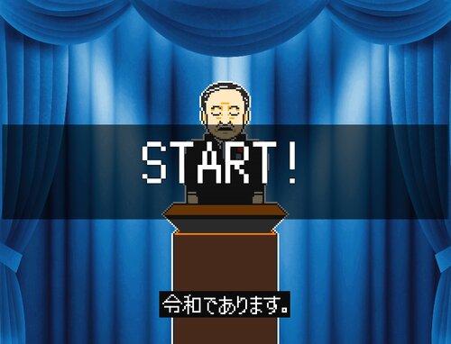 令和ゲー Game Screen Shot2