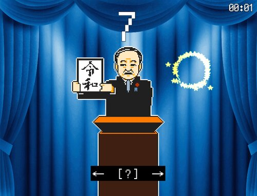 令和ゲー Game Screen Shot3