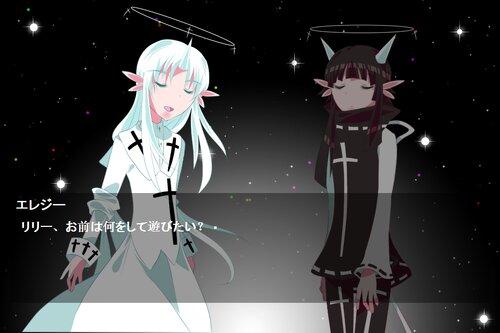 雨の天秤 God and Close associate Game Screen Shot
