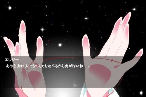 雨の天秤 God and Close associate Game Screen Shot3