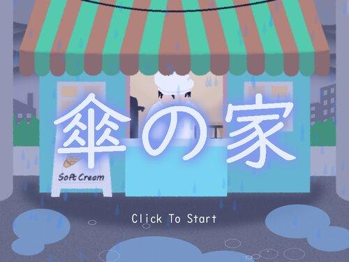 傘の家(完成版) Game Screen Shot1