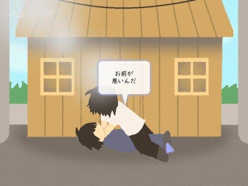 傘の家(完成版) Game Screen Shot4