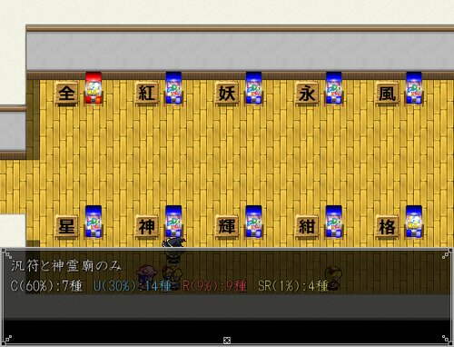 Toho_gacha_simulator Game Screen Shot2