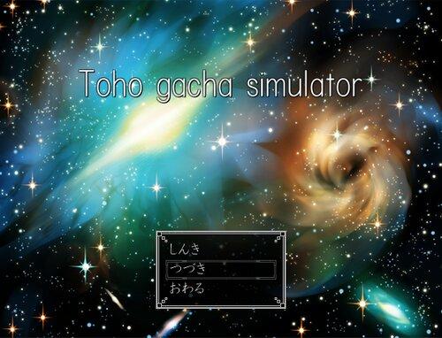 Toho_gacha_simulator Game Screen Shots