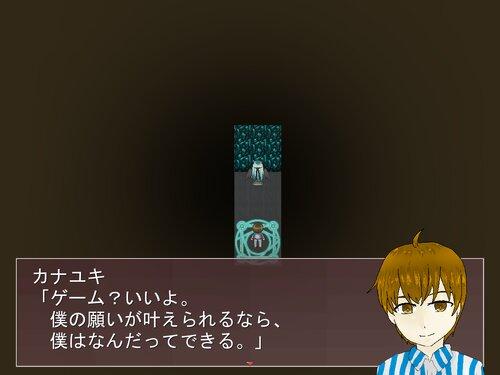 僕の願いを叶えて Game Screen Shot2