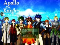 アポロの騎士団と消えた王国・前編のゲーム画面