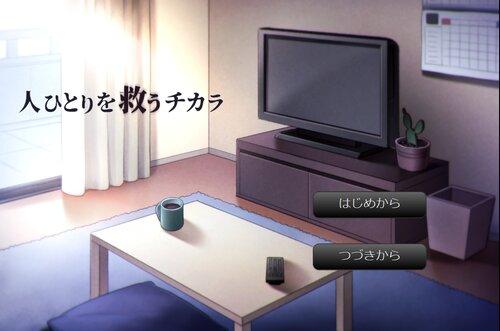 人ひとりを救うチカラ Game Screen Shot2