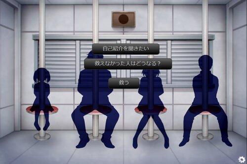 人ひとりを救うチカラ Game Screen Shot4