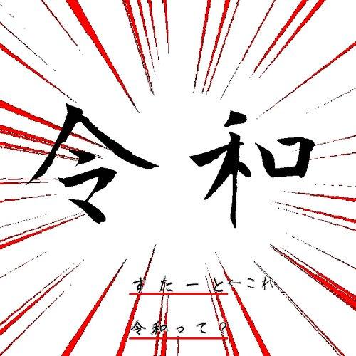 令和 Game Screen Shot2