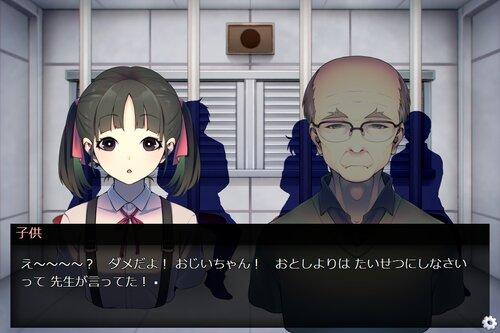 人ひとりを救うチカラ Game Screen Shots