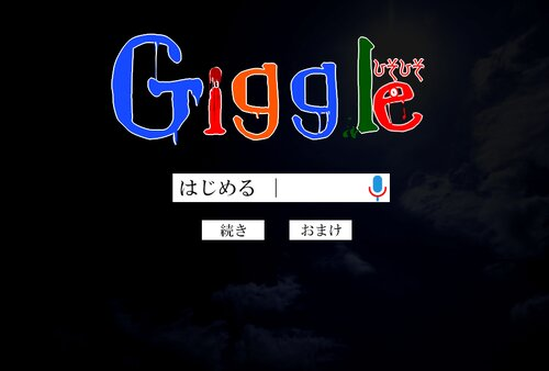 Giggle。ひそひそ Game Screen Shot1