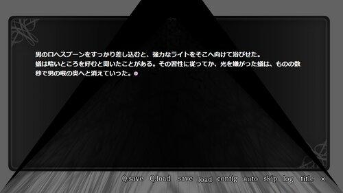 アナフィラキシー・ホビー Game Screen Shot4